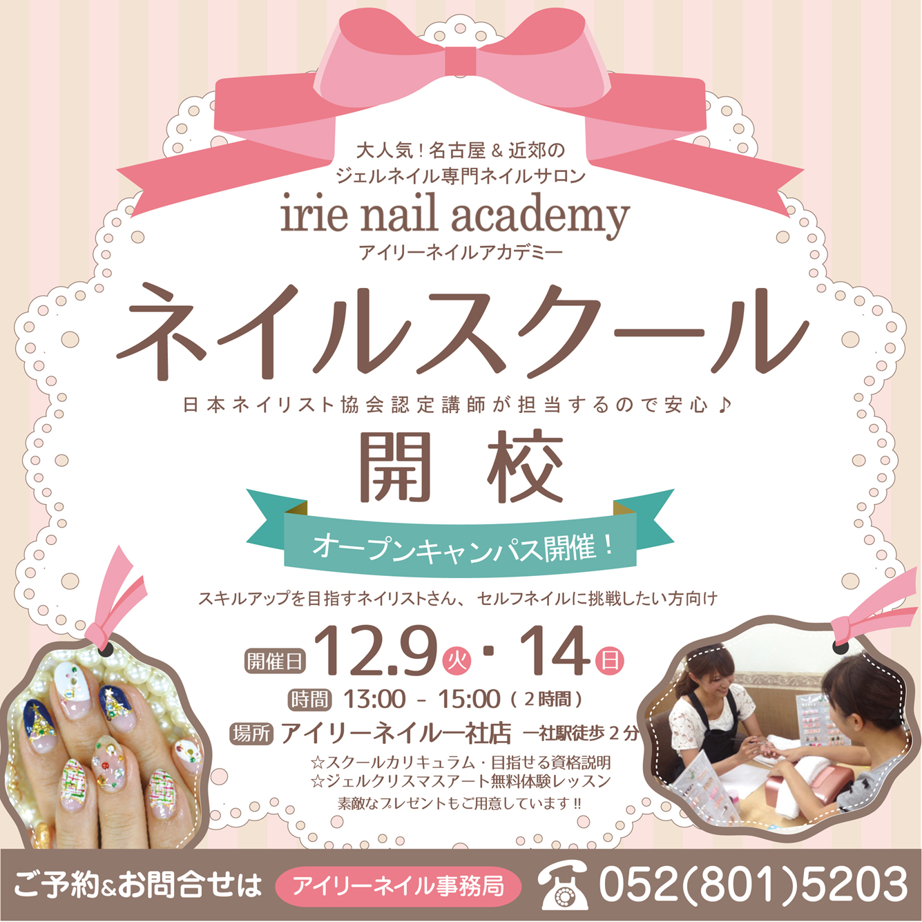 名古屋市一社でネイルスクールが開校!